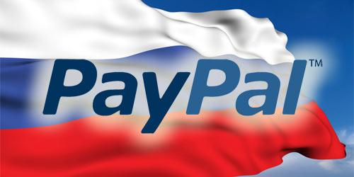 PayPal придет в Россию до конца года