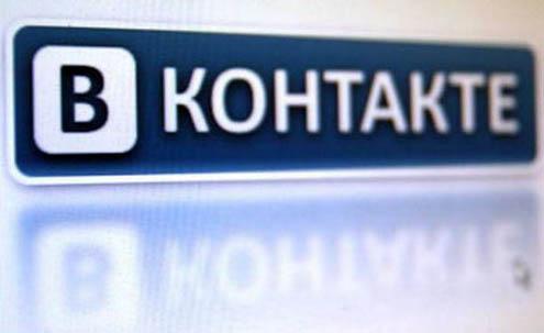 Вконтакте модернизировали поиск