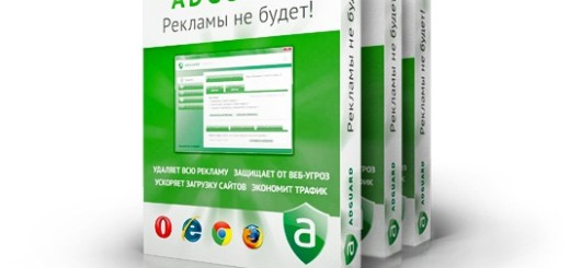 """Помощь компьютерным """"чайникам"""": осторожно - блокировщик рекламных окон """"AdGuard"""" (имейте в виду)"""
