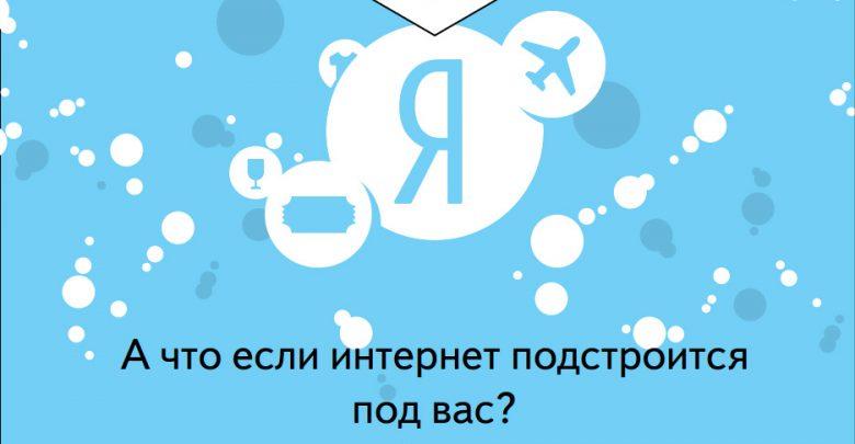 """Яндекс анонсировал поисковую платформу """"Атом""""."""