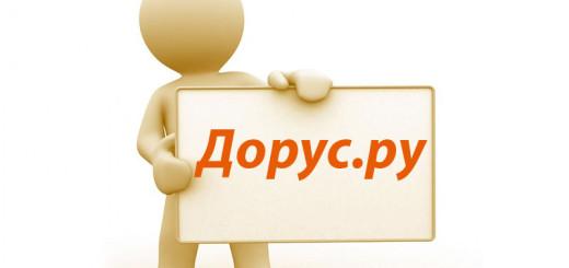 """Cервис бесплатных объявлений """"Дорус.ру"""""""