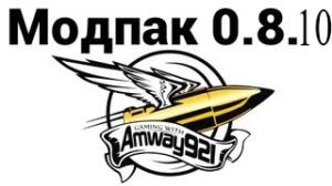 Моды для WOT 0.8.10. МодПАК от Amway921 и МодПАК от Вспышки