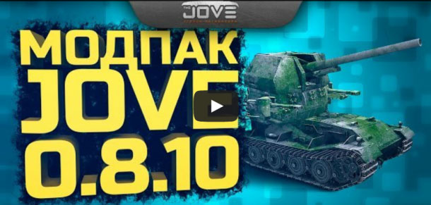 МодПак от Джова (Jova) к патчу 0.8.10 для World of Tanks v 9.3