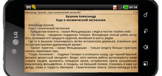 Программы для чтения электронных книг для смартфонов Android