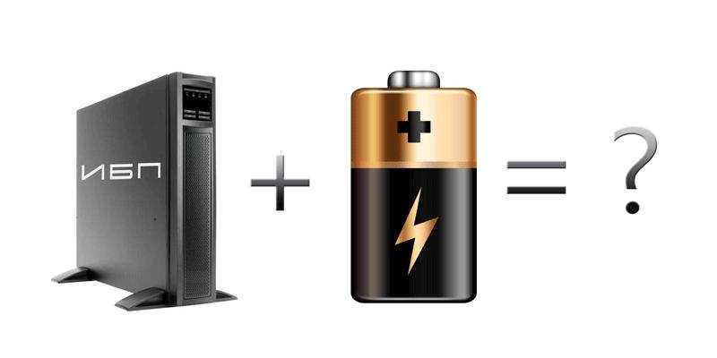 Какой аккумулятор для ИБП лучше