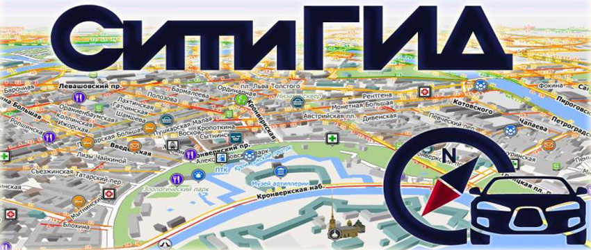 Карта для Москвы и Московской области CityGuide 7