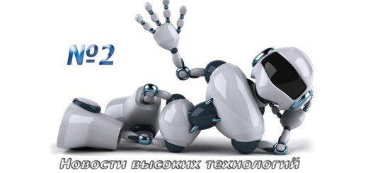 Новости высоких технологий. Выпуск №2 (от 29.04.2014)