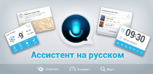 Ассистент на русском: виртуальная помощь в любой момент 2