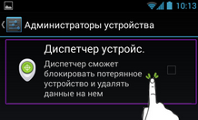 Android Device Manager (Диспетчер устройства)
