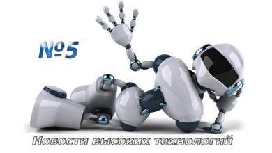 Новости высоких технологий. Выпуск №5 (от 20.05.2014)