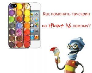 Нужно иметь в виду, что замена стекла на айфон 4