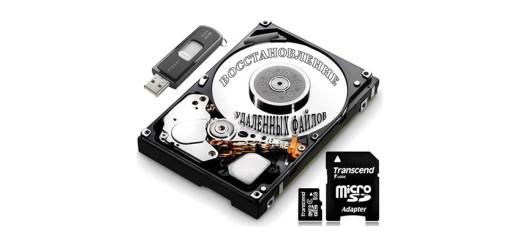 Восстановление информации с жестких дисков