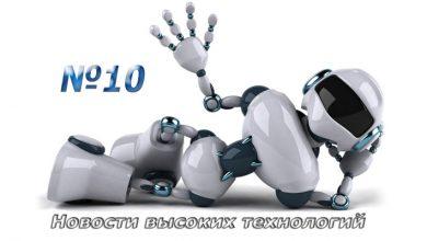 Новости высоких технологий. Выпуск №10 (от 14.07.2014)