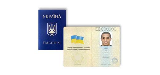 Особенности перевода укринского паспорта на русский язык