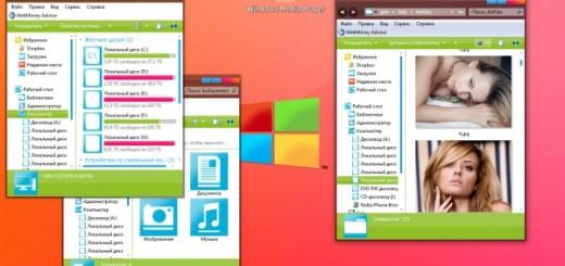 Новая информация о Windows 9 2