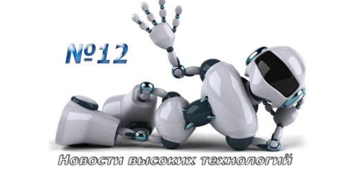Новости высоких технологий. Выпуск №12 (от 06.09.2014)