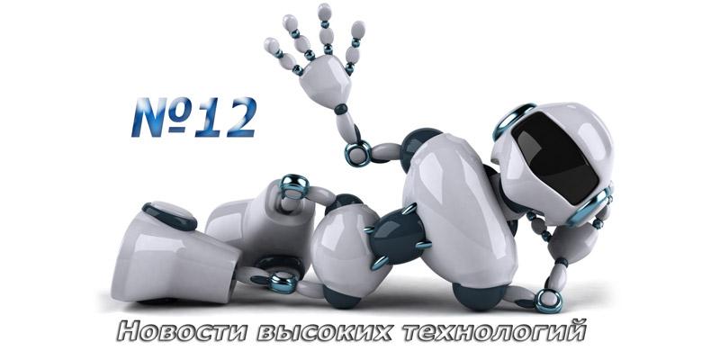 Новости высоких технологий. Выпуск №12 (от 06.08.2014)