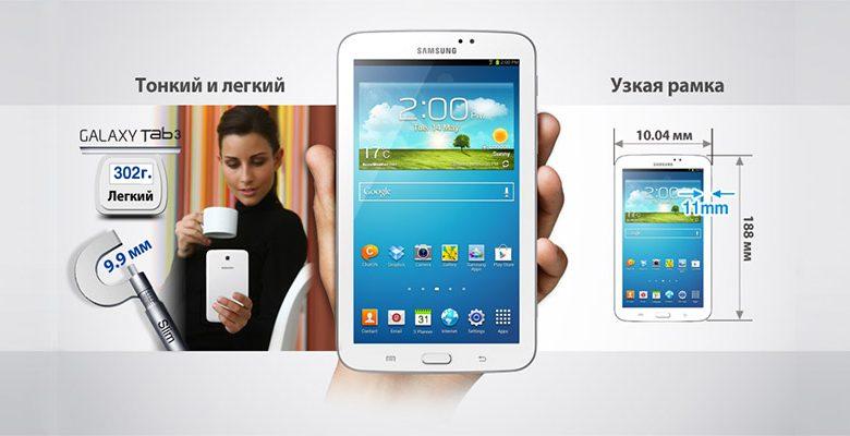 Что нужно знать перед тем как купить планшет Samsung Galaxy Tab 2