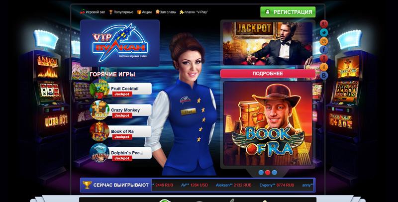 Азартные игры в онлайн-казино «Вулкан»