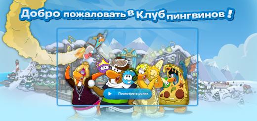 Disney и Яндекс.Деньги открыли «Клуб пингвинов»