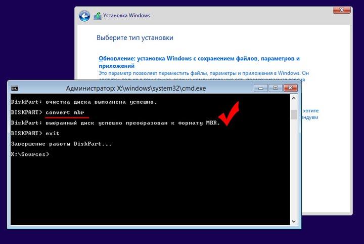 Как превратить GPT раздел диска в MBR при установке Windows 3