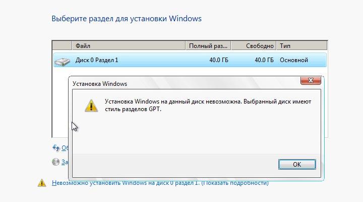 Как превратить GPT раздел диска в MBR при установке Windows 1