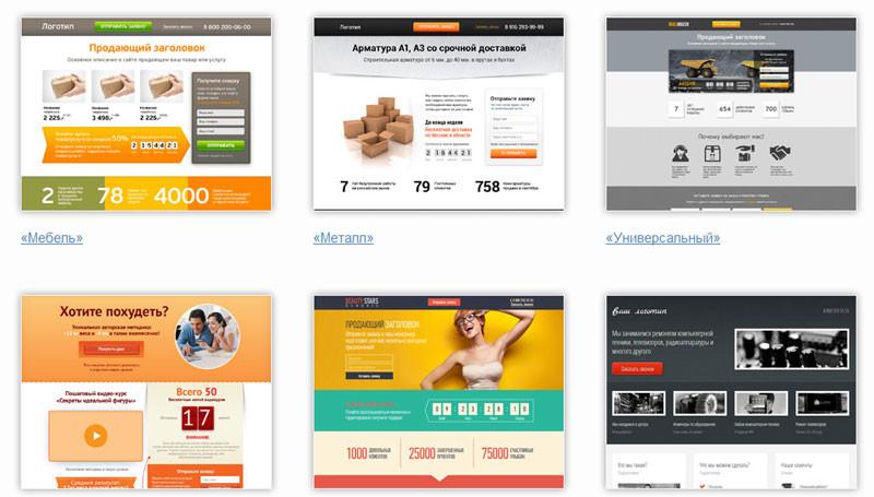 продающие страницы примеры