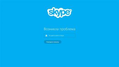 Skype не работает во всем мире