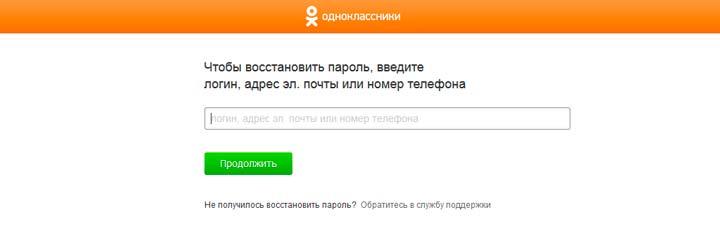 Как восстановить пароль в «Одноклассниках»?