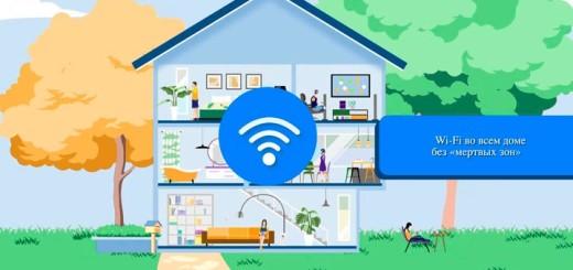 Как улучшить качество сигнала Wi-Fi