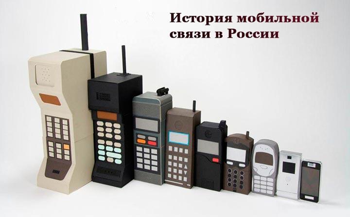 История мобильной связи в России