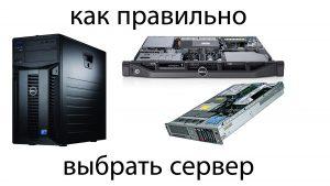 Как правильно выбрать сервер. Критерии выбора