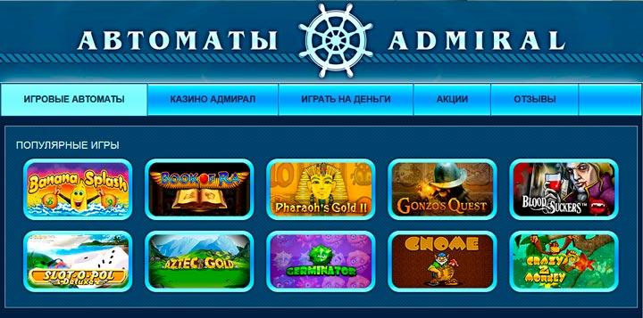 Как проводить досуг сегодня, играя в Casino Admiral