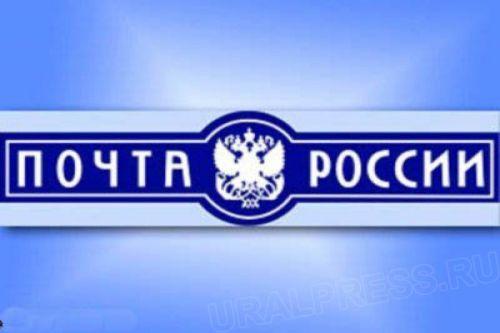 """""""Почта России"""" запускает новый сервис."""