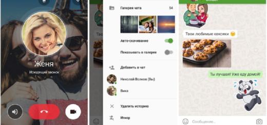 Новая версия ICQ для устройств на Android получила необычные функции