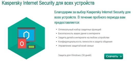 """Появилась бесплатная версия антивируса от """"Лаборатории Касперского"""""""