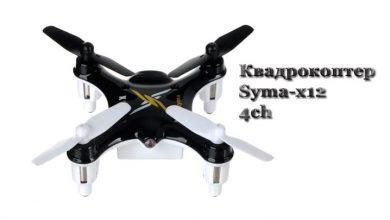 Обзор квадрокоптера Syma-x12 4ch quadcopter with 6axis gyro