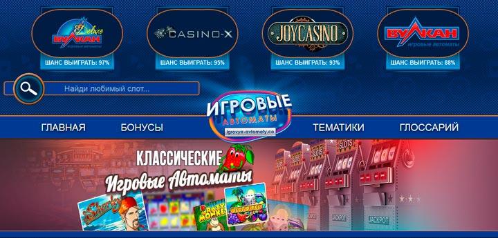 Самые выигрышные автоматы и можно ли выиграть у казино