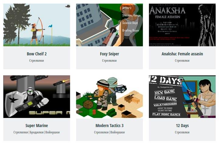 Флеш-игры онлайн бесплатно и без регистрации