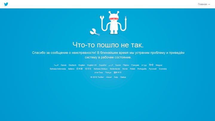 """Twitter говорит — """"Что-то пошло не так"""""""