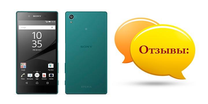 Sony Xperia Z5 — отзывы пользователей. Достоинства и недостатки
