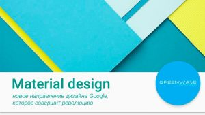 Как сделать дизайн гугла