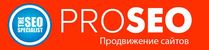 Компания «PROSEO»