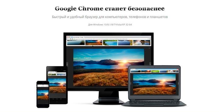 Google Chrome станет безопаснее