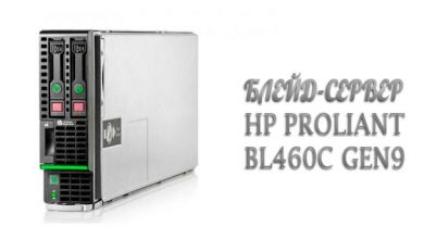 Блейд-сервер HP ProLiant BL460c Gen9