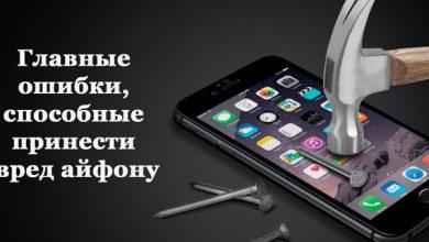 Вред айфону