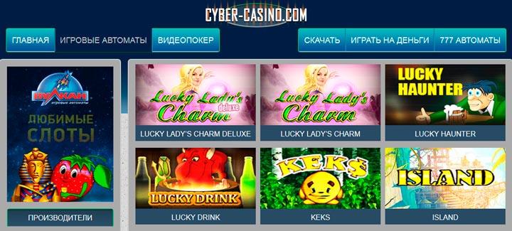 Онлайн-казино Cyber-Casino