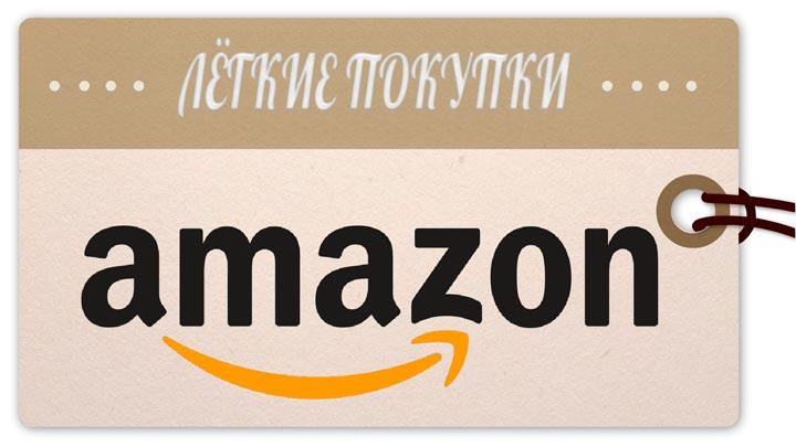 Покупать на Amazon станет легче