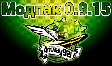 Скачать моды от Amway921 для wot 0.9.15