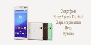 Смартфон Sony Xperia C4 Dual